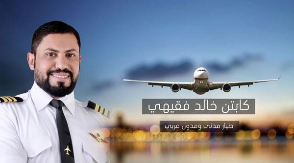 الحساب الشخصي للطيار خالد فقيهي على تويتر